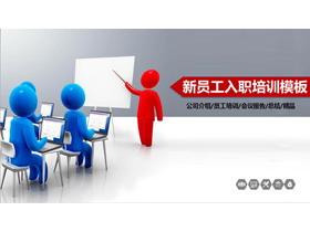红蓝立体小人背景的新员工入职培训PPT模板