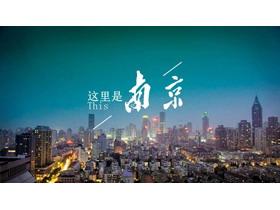 南京城市介绍PPT下载