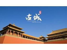 中国古城古建筑PPT模板