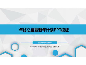蓝色六边形微立体工作总结PPT模板免费下载