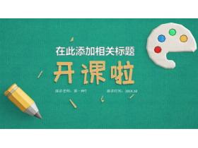 绿色布纹背景搭配立体图标的开课啦PPT模板