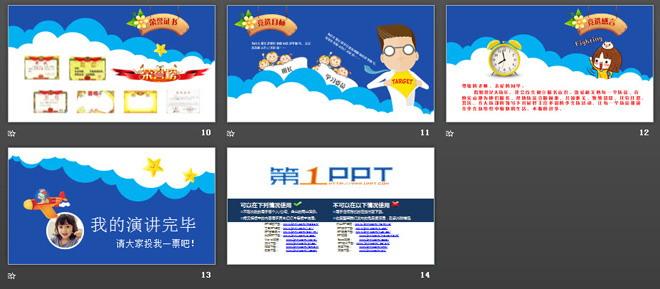 可爱卡通小学生自我介绍PPT模板