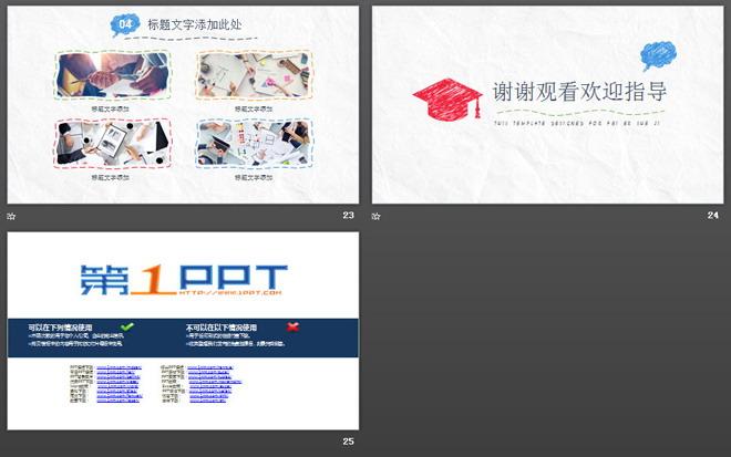 创意手绘ppt模板,动态简洁毕业答辩powerpoint模板,彩色手绘幻灯片
