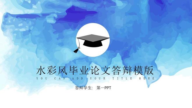 蓝色水彩博士帽背景毕业论文答辩PPT模板