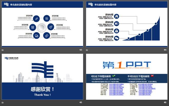 蓝色扁平化风格南方电网工作汇报PPT模板