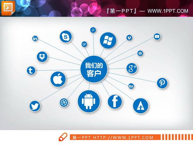 蓝色动态微立体风格企业宣传PPT图表大全