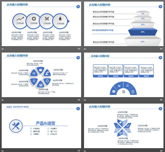 握手合作背景的商业融资计划书PPT模板
