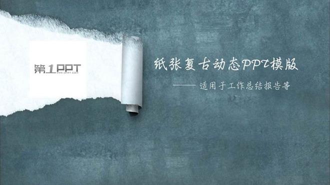 蓝色复古纸张背景的工作总结PPT模板