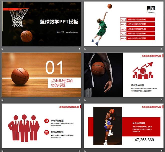 模板高一教学的青少年篮球课件PPT课件篮球背景v模板篮筐研究性图片