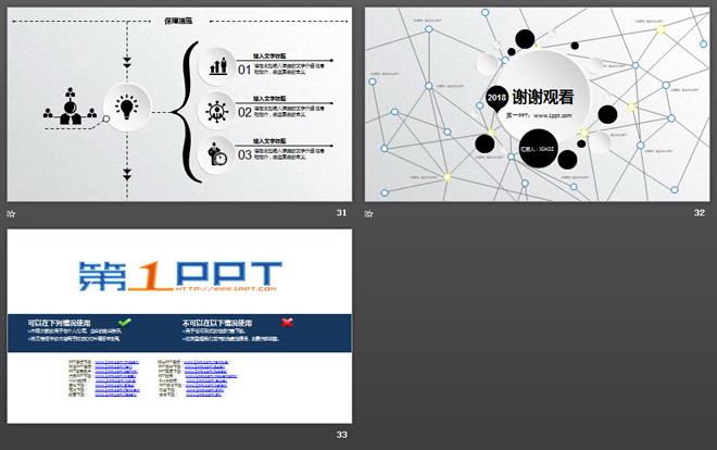 黑白精致微立体工作汇报PPT模板