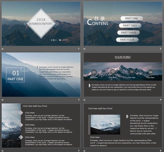 群山山峰背景的自然风景PPT模板