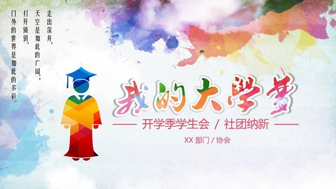 彩色水彩背景的大学社团纳新PPT模板