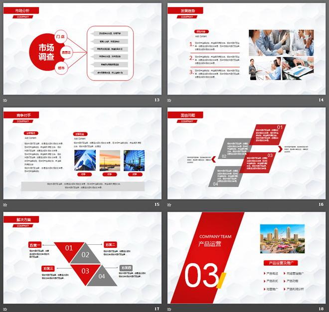 紫色商业建筑背景的创业融资计划书PPT模板