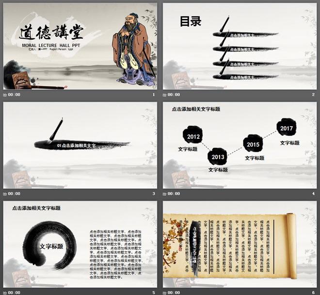 古典中国风背景的道德讲堂PPT模板