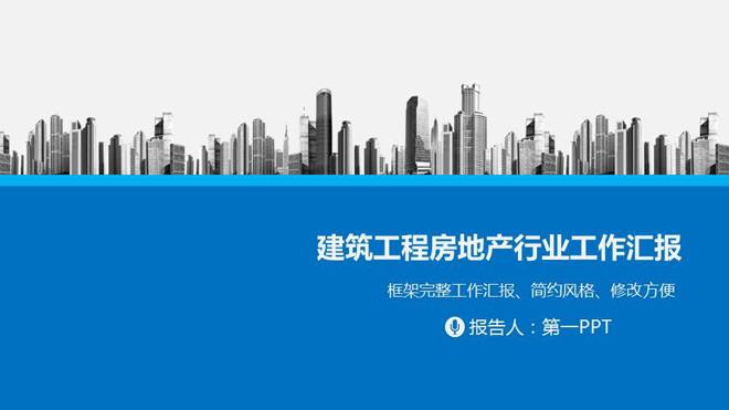 城市楼盘建筑背景的房地产行业工作汇报PPT模板
