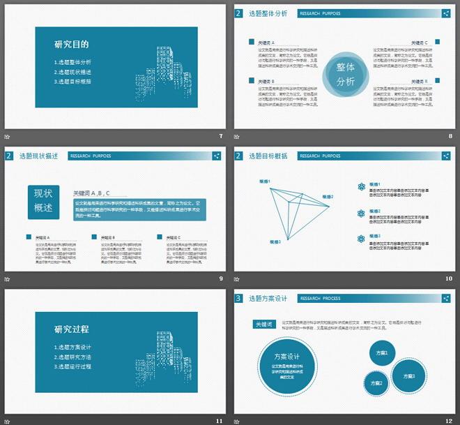 蓝色简洁扁平化毕业论文答辩PPT模板免费下载