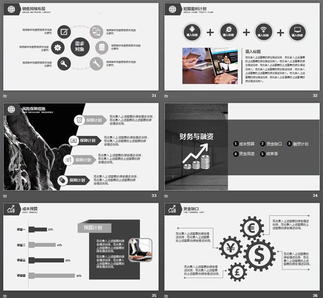 黑色办公场景背景的商业融资计划书PPT模板