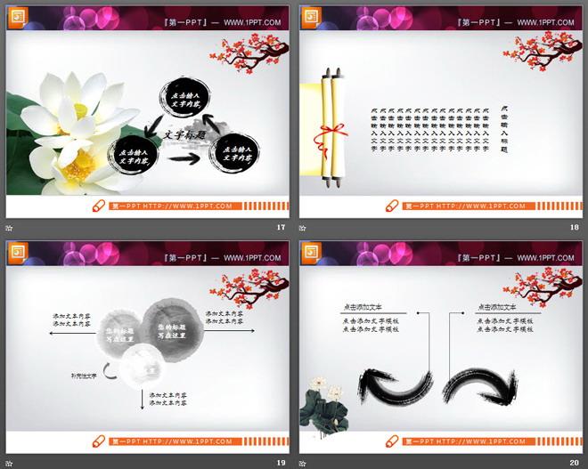 25张动态水墨中国风PPT图表免费下载