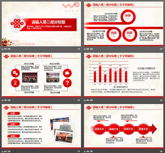 红色大气中国联通工作汇报PPT模板免费下载