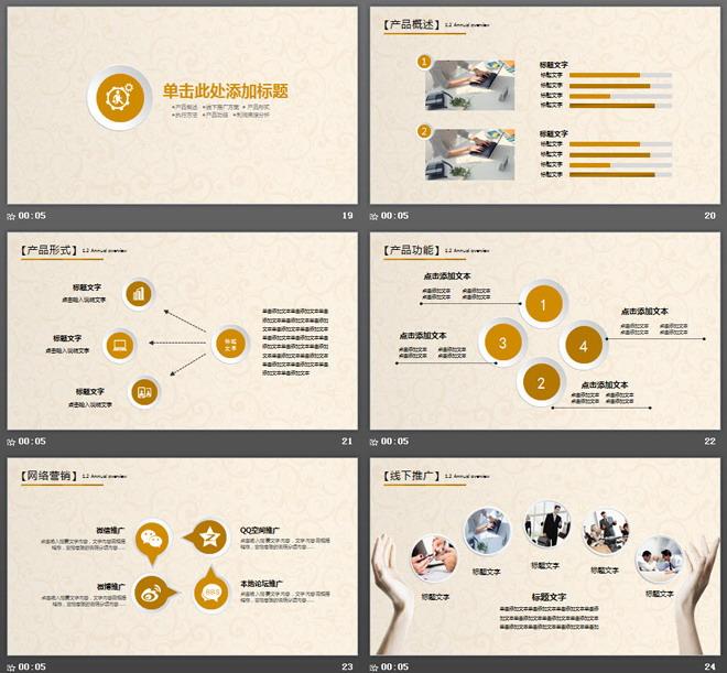金币算盘背景的金融投资理财PPT模板