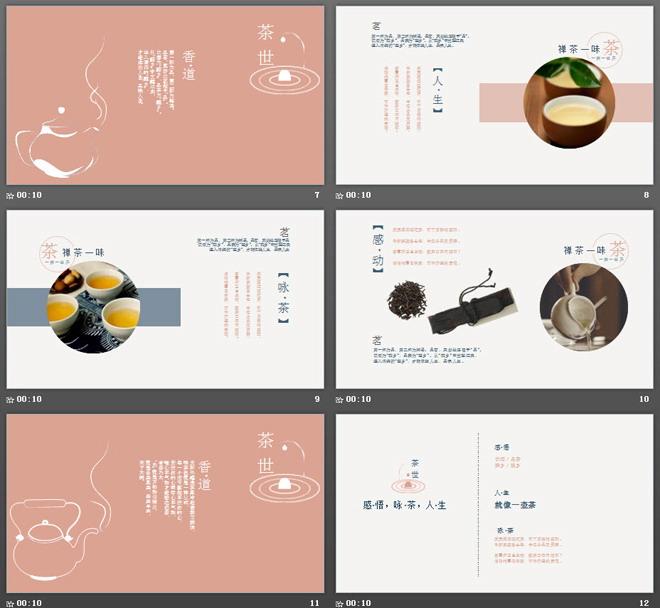 矢量卡通风格的禅茶一味PPT模板
