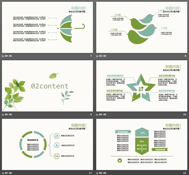 清新绿色叶子背景毕业答辩PPT模板