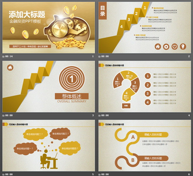 金猪背景的金融投资理财PPT模板