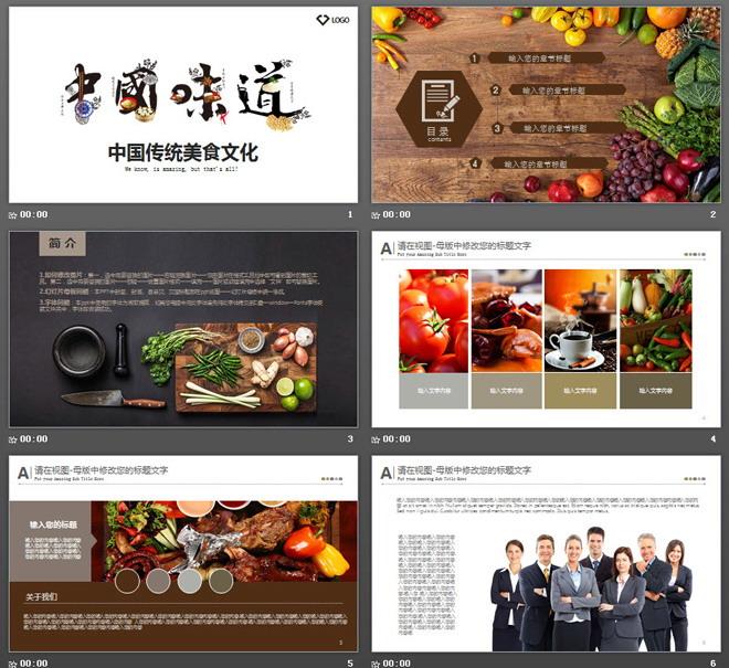《中国味道》艺术字背景的餐饮美食PPT模板