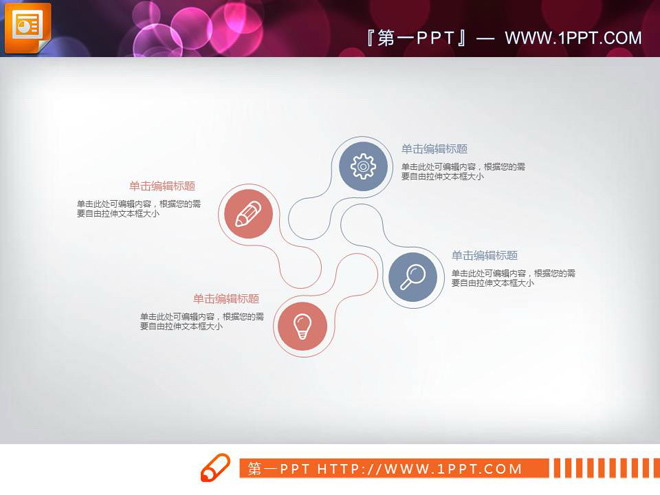 简洁红蓝扁平化工作总结PPT图表大全