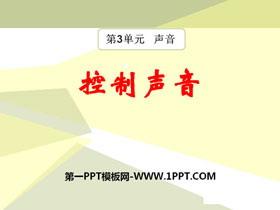 《控制声音》声音PPT课件
