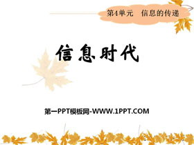 《信息�r代》信息的�鬟fPPT�n件