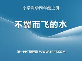 《不翼而�w的水》水的�化PPT�n件3