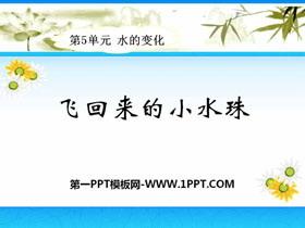 《�w回�淼男∷�珠》水的�化PPT�n件