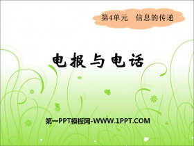 《电报与电话》信息的传递PPT课件2