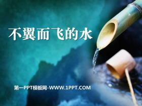 《不翼而�w的水》水的�化PPT�n件2