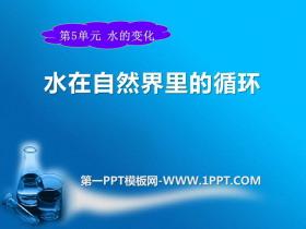 《水在自然界的循�h》水的�化PPT�n件