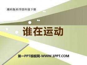 《谁在运动》PPT课件