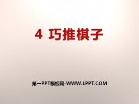 《巧推棋子》PPT课件