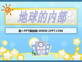 《地球的内部》PPT课件