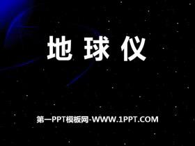 《地球仪》PPT
