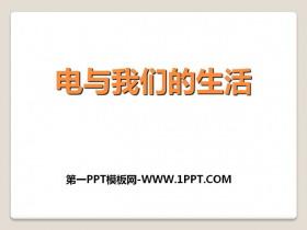 《电与我们的生活》PPT课件