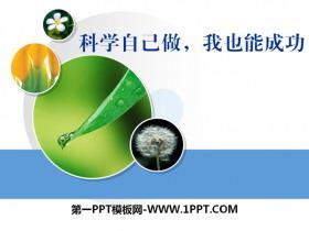《科学自己做,我也能成功》PPT课件下载