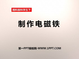 《制作电磁铁》PPT课件