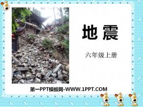 《地震》PPT