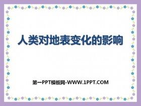 《人类对地表变化的影响》PPT