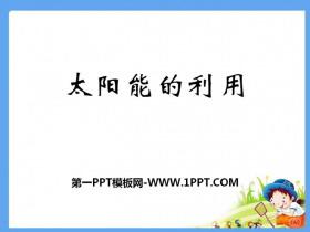 《太阳能的利用》PPT