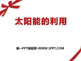 《太阳能的利用》PPT课件