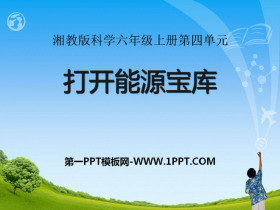 《打开能源宝库》PPT