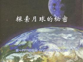 《探索月球的秘密》PPT