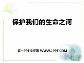 《保护我们的生命之河》PPT课件